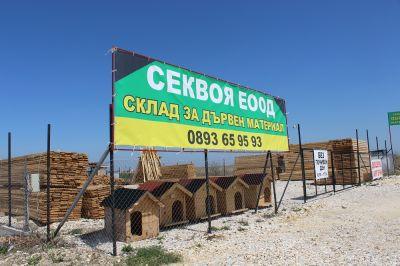 Склад дървен материал - Секвоя ЕООД - Пловдив